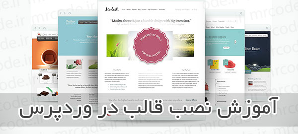 install-wordpress-themes-mrcode.ir_