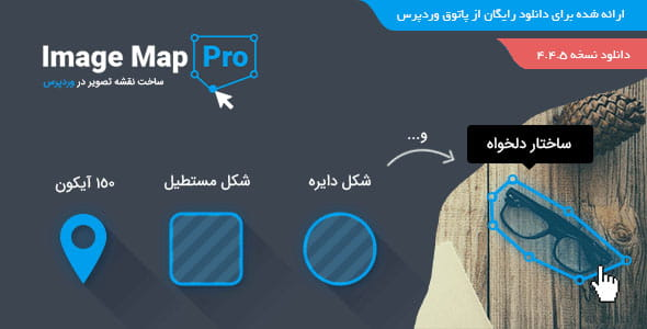 image map pro -wordpress plugin-min